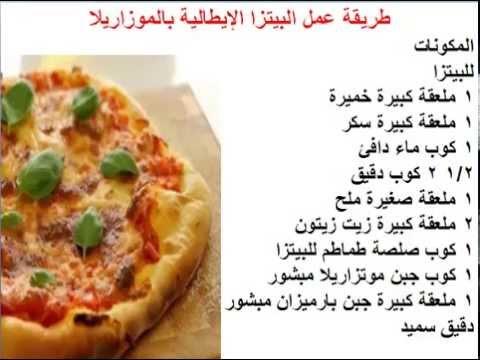 صورة عمل طريقة البيتزا , طريقة سهلة لعمل اروع بيتزا