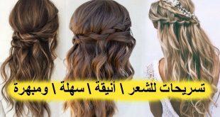 صور تسريحات شعر جميلة وبسيطة , اجمل تسريحات شعر رائعة لكي يا سيدتي