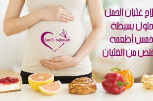 صور علاج اللوعه للحامل , اسباب وعلاج الغثيان لدل الحوامل