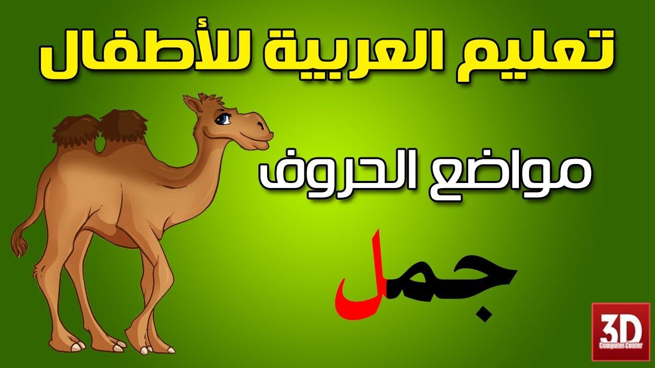 صورة تعلم اللغة العربية للاطفال , طرق تعلم اللغة العربية بسهولة للاطفال
