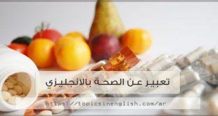 صور برجراف عن كيفية الحفاظ على الصحة بالانجليزي , ماذا اذا اكتب بالانجليزية في الحفاظ على صحتي