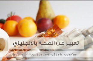 صورة برجراف عن كيفية الحفاظ على الصحة بالانجليزي , ماذا اذا اكتب بالانجليزية في الحفاظ على صحتي
