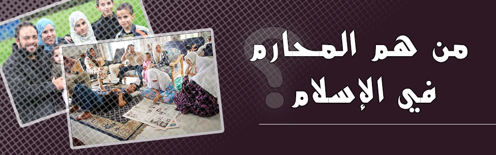 صور من هم المحارم , من يجوز للمراة ان تخلع حجابها امامه
