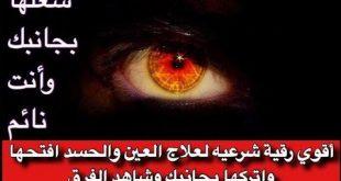 صورة الرقية الشرعية من العين , الرقية الصحيحة للرقية من العين والحسد