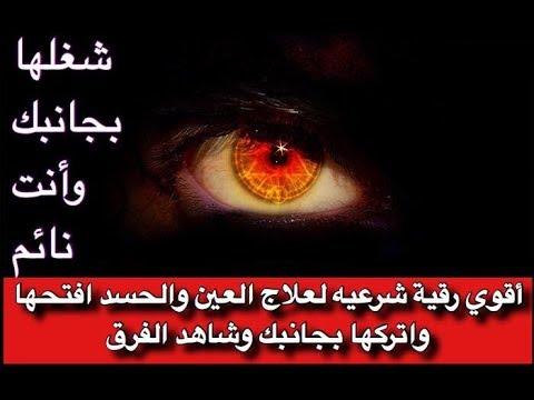 صور الرقية الشرعية من العين , الرقية الصحيحة للرقية من العين والحسد