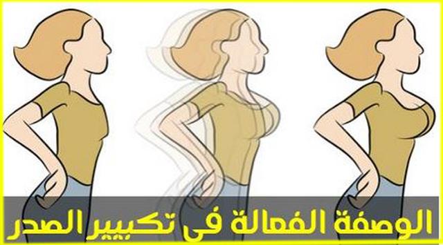 صورة خلطات لتكبير الثدى بسرعه , بسرعة طرق مختلفة لتكبير الثدي