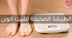 صورة تثبيت الوزن بعد الرجيم , كيف اثبت وزني بعد ان وصلت الى الوزن المثالي