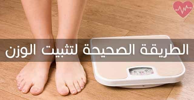 صور تثبيت الوزن بعد الرجيم , كيف اثبت وزني بعد ان وصلت الى الوزن المثالي