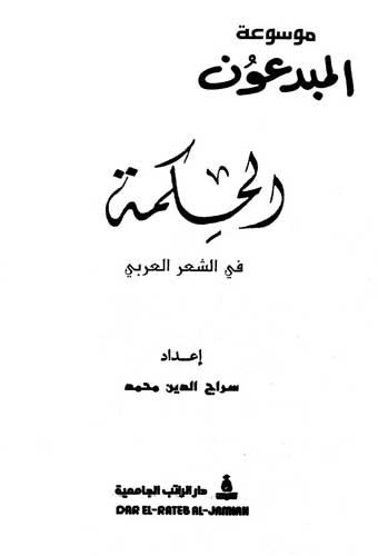 صورة الحكمة في الشعر العربي , ابيات في الحكمة من الشعر العربي الاصيل