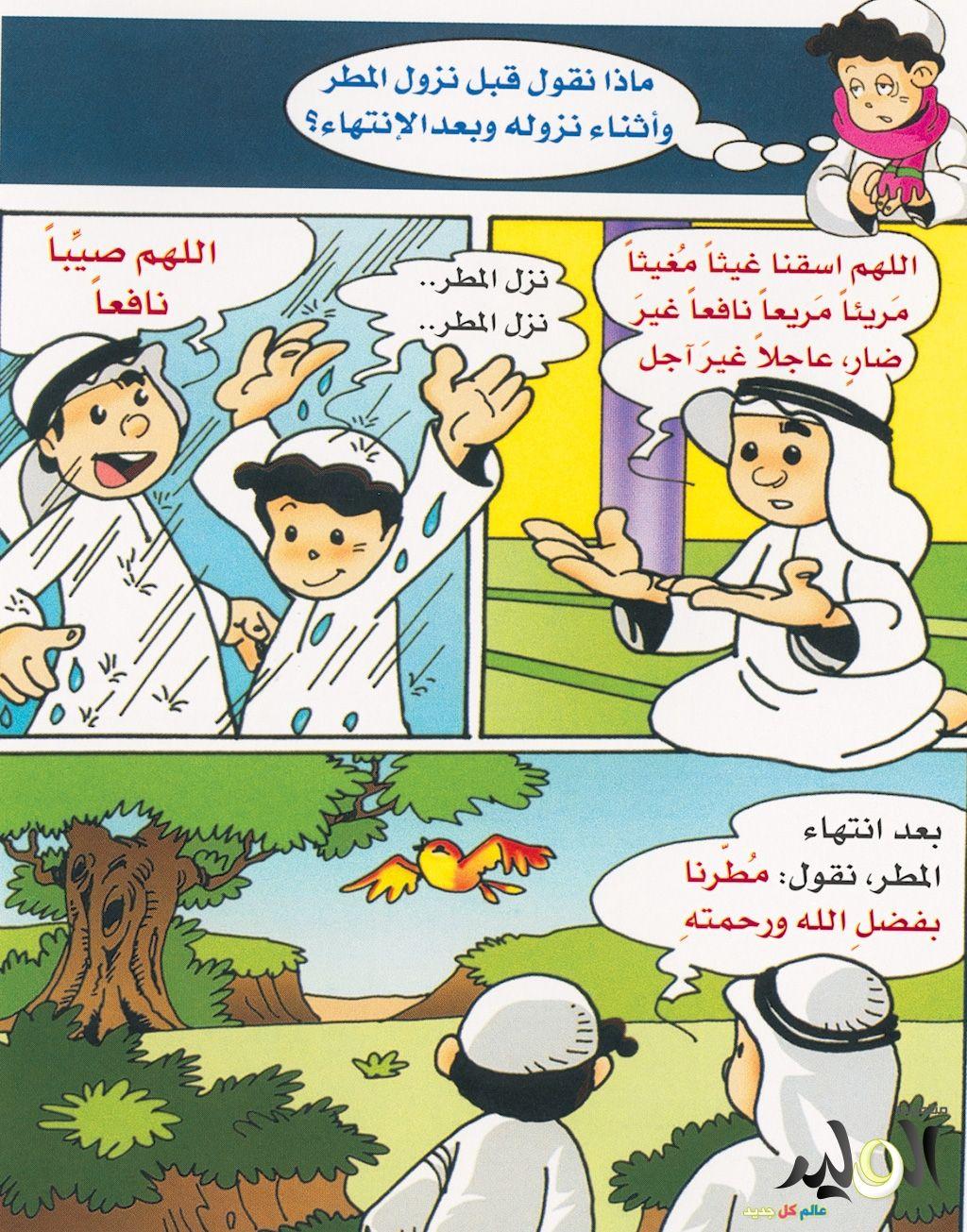 صور قصص دينية للاطفال مكتوبة , اروع قصص للاطفال مسلية دينية