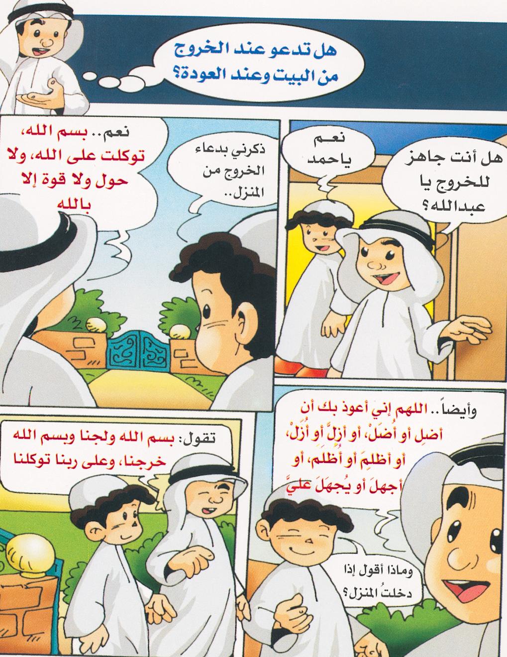 صورة قصص دينية للاطفال مكتوبة , اروع قصص للاطفال مسلية دينية