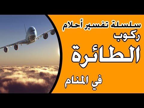 صورة تفسير حلم ركوب الطائرة , ماذا يعني ركوب الطائرة في الحلم