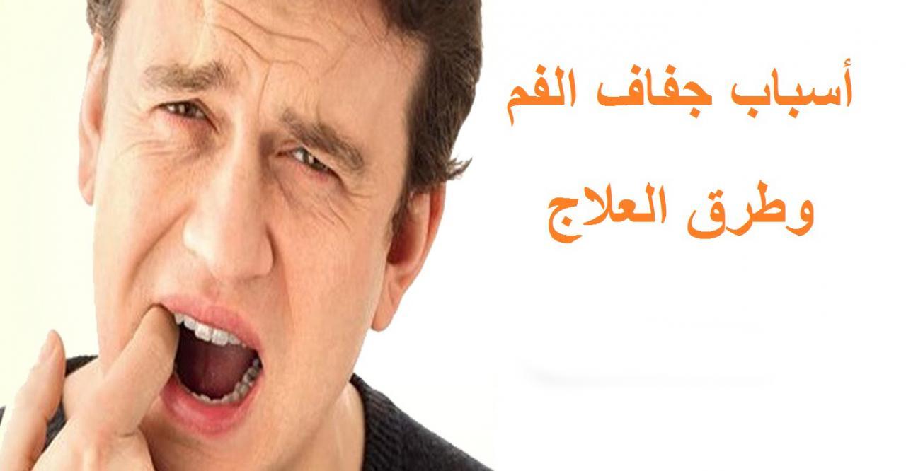 صور جفاف الفم اثناء النوم , اشعر بجفاف فمي اثناء النوم ما هو السبب