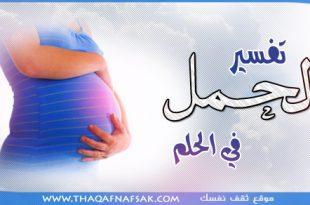 صور انا حلمت اني حامل وانا غير متزوجه , ماذا يعني حلم العزباء للحمل في المنام