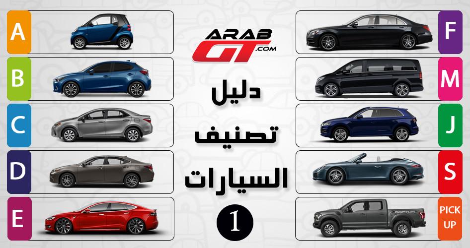 صورة جميع انواع السيارات , اذا كنت تحب السيارات فتعرف على انواع السيارات