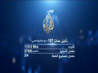 صورة تردد قناة الجزيرة عربسات , لمعرفة التردد الخاص بقناة الجزيرة على قمر عربسات