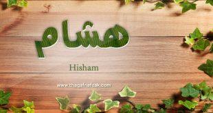 صور ما معنى اسم هشام , اذا كان اسمك هشام تعلم ماذا يعني