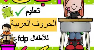 صور تعليم الحروف للاطفال بالصور , طريقة لتعليم الاطفال الحروف الابجدية بالصور