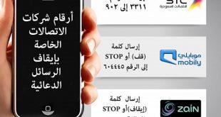 حجب الرسائل الدعائية , ماذا افعل لاقف الرسائل الدعائية على هاتفي