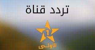 صور تردد الاولى المغربية , احسن ترددات القناه الاولي المغربية علي النايل سات