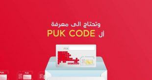 صور كود puk لجميع بطاقات sim , استرجاع بطاقه SIM عن طريق الكود PUK