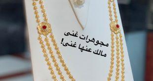 صور مجوهرات غنى عجمان , احلي صور موديلات لمجوهرات غني عجمان