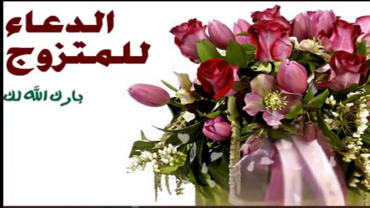 صور دعاء للمتزوجين من السنة , دعاء مباركه للمتزوجون