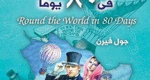 صورة قصة حول العالم في 80 يوم , ما الاستفاده من قصه حول العالم في 80 يوم