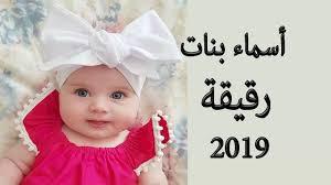 صور اسماء بنات تبدا بحرف الشين , تعرف على اسماء بنات بحرف ش
