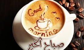 صور عبارات عن صباح الخير , شوف اجمل عبارات لصباح الخير