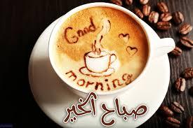 صورة عبارات عن صباح الخير , شوف اجمل عبارات لصباح الخير