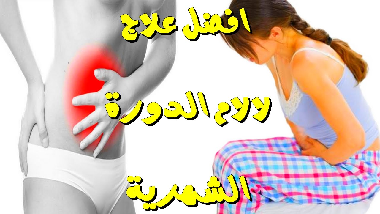 صورة ما اسباب الدورة الشهرية , اعراض الدورة الشهرية