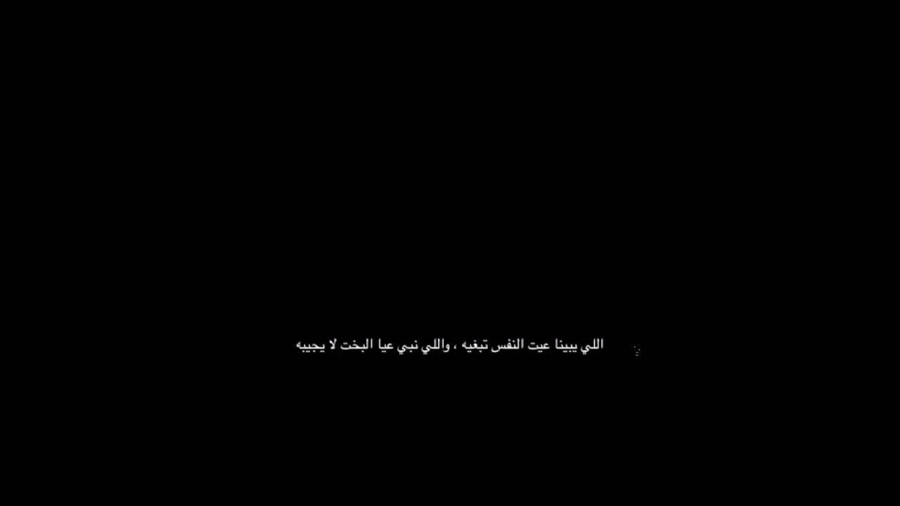 صورة قصة اللي يبينا عيت النفس تبغيه , شرح بيت اللي يبينا عيت النفس تبغيه
