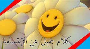 صور كلام جميل عن الابتسامة , اجمل شىء فى الحياه الابتسامه