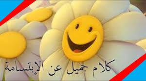 صورة كلام جميل عن الابتسامة , اجمل شىء فى الحياه الابتسامه