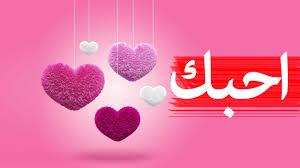 رسائل تعبر عن الحب , احلى رسائل حب
