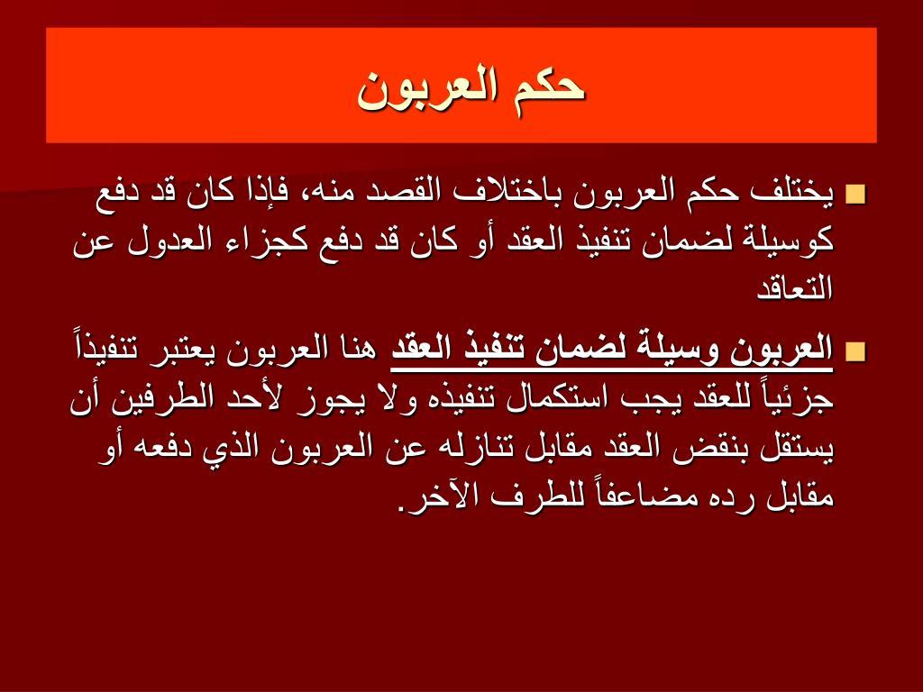 صورة هل العربون يرجع شرعا , هل يجوز اخد العربون