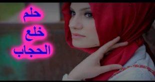 صور تفسير حلم خلع الحجاب للبنت , حلمت اني خلعت حجابي ماذا يعني