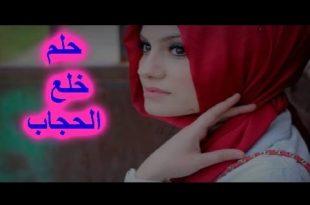صورة تفسير حلم خلع الحجاب للبنت , حلمت اني خلعت حجابي ماذا يعني