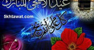 صورة تهاني العيد الاضحى , بوستات لعيد اضحي مبارك