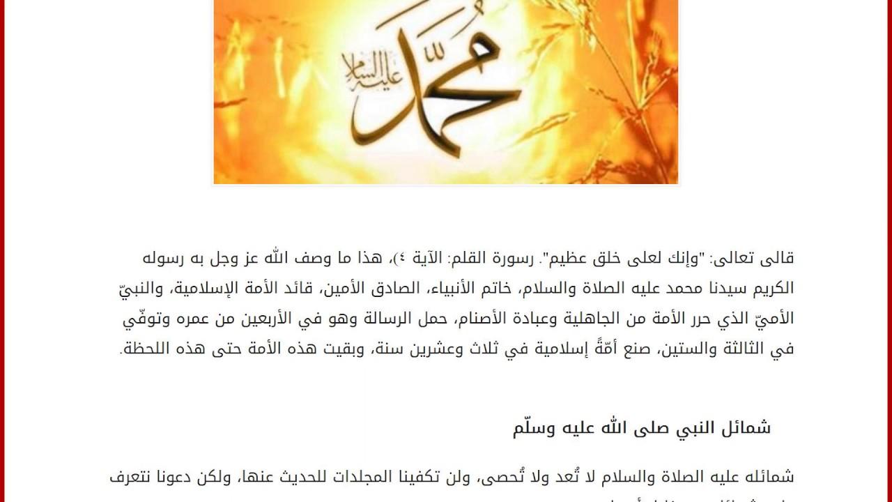 صورة بحث عن الرسول , حياة اشرف الخلق اجمعين سيدنا محمد صلى الله عليه وسلم