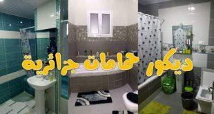 صور ديكورات حمامات جزائرية , مجموعة من اشيك حمامات في الجزائر