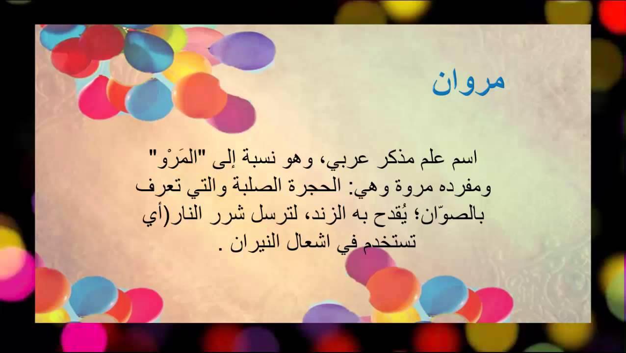 صور ما معني اسم مروان , ماذا يعني مروان في الاسماء العربية