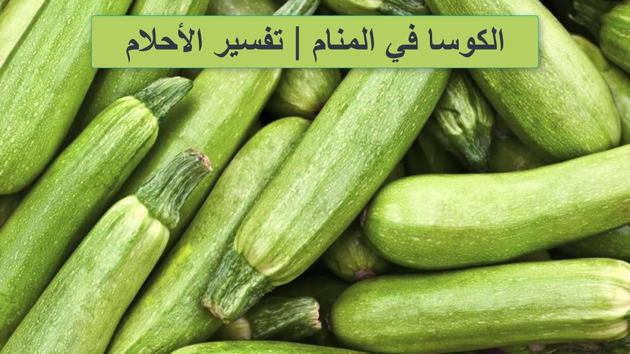 صور تفسير حلم الكوسا الخضراء , ماذا تعني الكوسا في الحلم لكنها خضراء