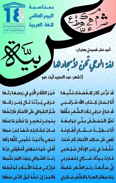 كلمة عن اللغة العربية الفصحى