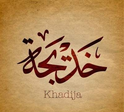 صورة معنى اسم خديجة , هل تعرف ماذا تعني خديجة