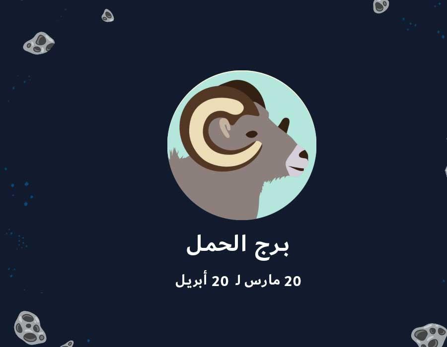 صورة برج الحمل شهر كام , صفات برج الحمل وشهر ميلاده