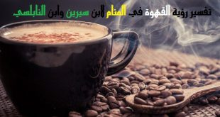 صورة القهوة في المنام لابن سيرين , ماذا تعرف عن شرب القهوة في المنام