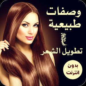 صورة وصفات طبيعية لتطويل الشعر , خلطات لتطويل الشعر من الطبيعة