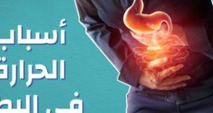 صور علاج حرارة البطن والقولون , اسباب حرارة البطن هل هي القولون؟